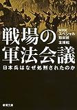 戦場の軍法会議: 日本兵はなぜ処刑されたのか (新潮文庫)