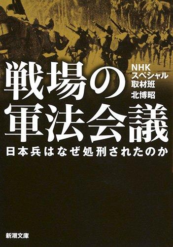 戦場の軍法会議: 日本兵はなぜ処刑されたのか (新潮文庫)の詳細を見る