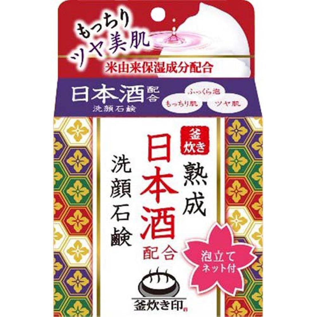 収入焦がすキャメル釜焚熟成日本酒洗顔石鹸80g