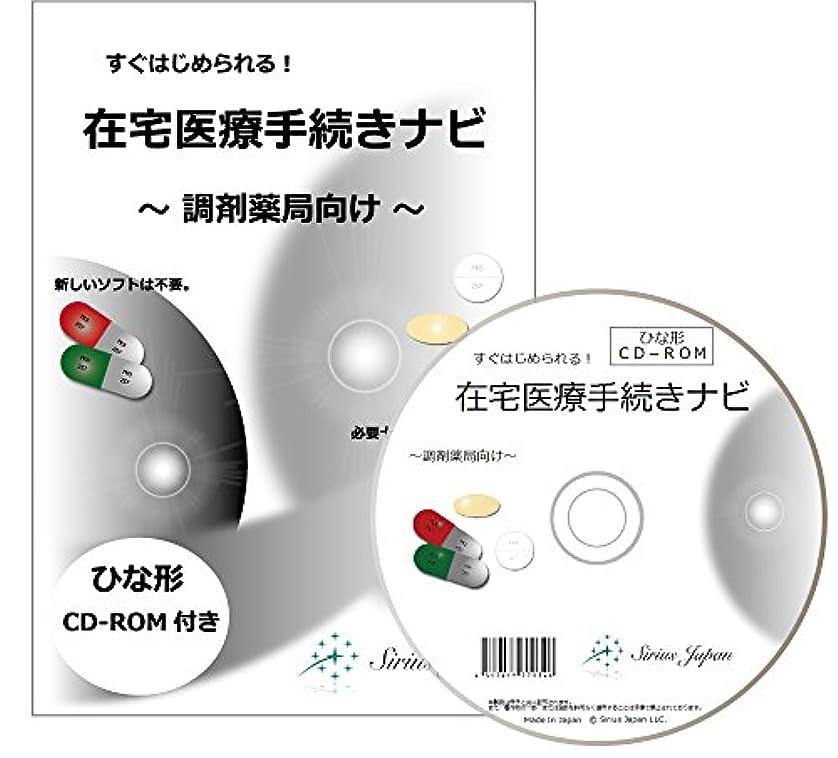 食欲公式上向き~調剤薬局向け~ すぐはじめられる! 在宅医療手続きナビ ひな形CD-ROM付き 新しいソフトは不要。 必要十分な書類を実現。 シリウスジャパン