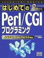 TECHNICAL MASTER はじめてのPerl/CGIプログラミングUNIX/Windows+Perl5.6対応 (テクニカルマスターシリーズ)