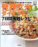 発芽玄米ダイエット決定版―7日間実践レシピ (別冊宝島 (706))