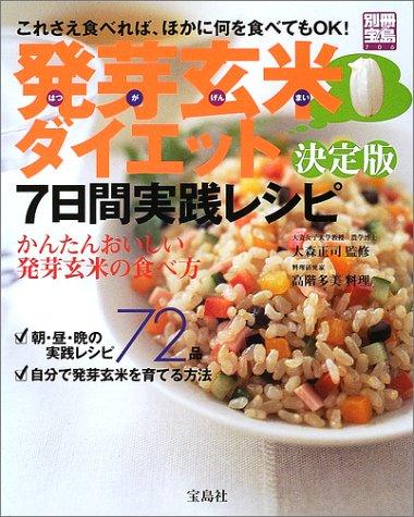 発芽玄米ダイエット決定版―7日間実践レシピ (別冊宝島 (706))の詳細を見る
