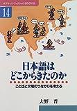 日本語はどこからきたのか―ことばと文明のつながりを考える (ポプラ・ノンフィクションBOOKS)