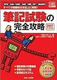 筆記試験の完全攻略〈2007年度版〉―SPI2/CAB・CAB2/GAB/ENG/GFT/IMAGES すべての問題形式を誌上に再現!! (日経就職シリーズ)