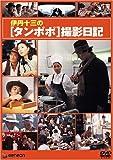 伊丹十三DVDコレクション タンポポ コレクターズセット (初回限定生産) 画像
