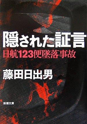 隠された証言―日航123便墜落事故 (新潮文庫)の詳細を見る