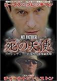 マイ・ファーザー 死の天使 [DVD]
