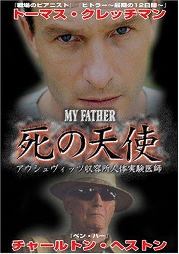 マイ・ファーザー 死の天使 [DVD]の詳細を見る