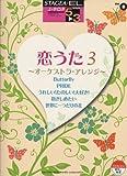 エレクトーン5~3級 STAGEA・EL J-POPシリーズ(8)恋うた 3 ~オーケストラアレンジ~