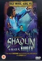 Shao Lin zhen gong fu [DVD] [Import]