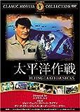 太平洋作戦 [DVD] FRT-038