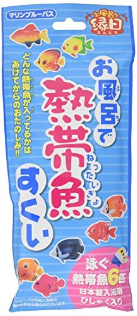 クスクス採用肥沃なお風呂で熱帯魚すくい マリンブルーバス