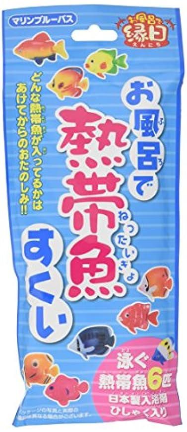避難する十円周お風呂で熱帯魚すくい マリンブルーバス