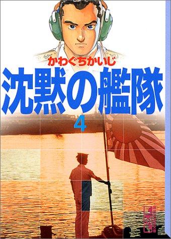 沈黙の艦隊(4) (講談社漫画文庫)の詳細を見る