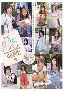 THE 美少女デリバリー4時間 [DVD]