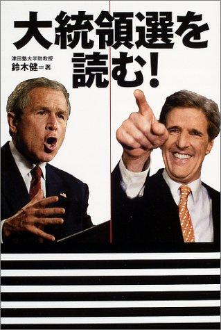 大統領選を読む!の詳細を見る