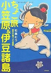 ちょこ旅 小笠原&伊豆諸島