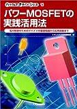 パワーMOSFETの実践活用法―電力制御のためのデバイスの基礎知識から応用回路まで (ハードウェアデザインシリーズ (13))