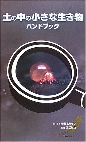 土の中の小さな生き物ハンドブック