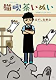 猫喫茶いぬい (バンブーコミックス)