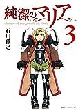 純潔のマリア(3) (アフタヌーンコミックス)