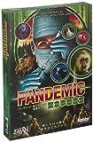 ホビージャパン パンデミック: 緊急事態宣言 (Pandemic: State of Emergency) 日本語版 (2-4人用 45分 13才以上向け) ボードゲーム