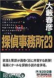 探偵事務所23 (光文社文庫)
