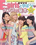 E-girlsと学ぼう!  ダンスの基本DVDレッスンBOOK (学研ムック)