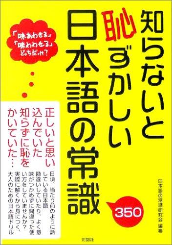 知らないと恥ずかしい日本語の常識の詳細を見る