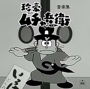 珍豪ムチャ兵衛  音楽集