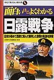 面白いほどよくわかる日露戦争―日本が初めて西欧に挑んで勝利した激戦の軌跡を詳報 (学校で教えない教科書)