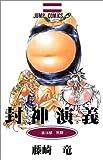 封神演義 16 (ジャンプコミックス)