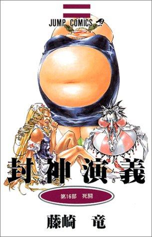 封神演義 16 (ジャンプコミックス)の詳細を見る