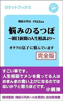 [岡田斗司夫 FREEex]の悩みのるつぼ〜朝日新聞社の人生相談より〜