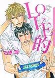 LOVE的 (Dariaコミックス)