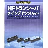 HFトランシーバ メインテナンスガイド―アイコム/トリオ(ケンウッド)編 (ham radioシリーズ)