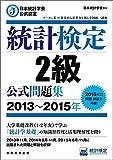日本統計学会公式認定 統計検定 2級 公式問題集[2013〜2015年]