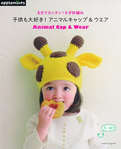 3日でカンタン! かぎ針編み 子供も大好き! アニマルキャップ&ウエア (アサヒオリジナル)の詳細を見る