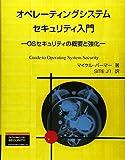 オペレーティングシステムセキュリティ入門―OSセキュリティの概要と強化 (トムソンセキュリティシリーズ)