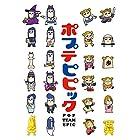 ポプテピピック vol.2(DVD)