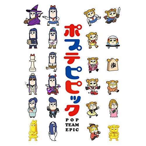 ポプテピピック vol.3(DVD)