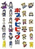 ポプテピピック vol.1(Blu-ray)[KIXA-775][Blu-ray/ブルーレイ]