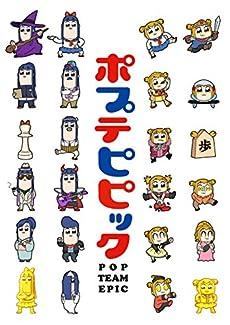 ポプテピピック vol.1(DVD)