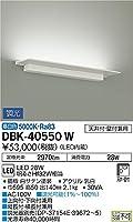 大光電機 ブラケット(LED内蔵) LED 28W 昼白色 5000K DBK-40550W