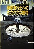 ディック傑作集〈2〉時間飛行士へのささやかな贈物 (ハヤカワ文庫SF)