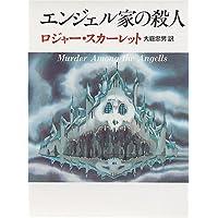 Amazon.co.jp: ロジャー スカー...