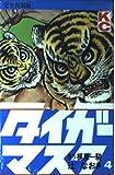 タイガーマスク / 梶原 一騎 のシリーズ情報を見る