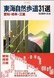 東海自然歩道31選 東海編—愛知・岐阜・三重