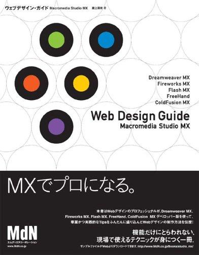 ウェブデザイン・ガイド Macromedia Studio MXの詳細を見る